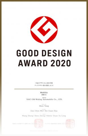 Baojun RM-5 is awarded for Good Design Award
